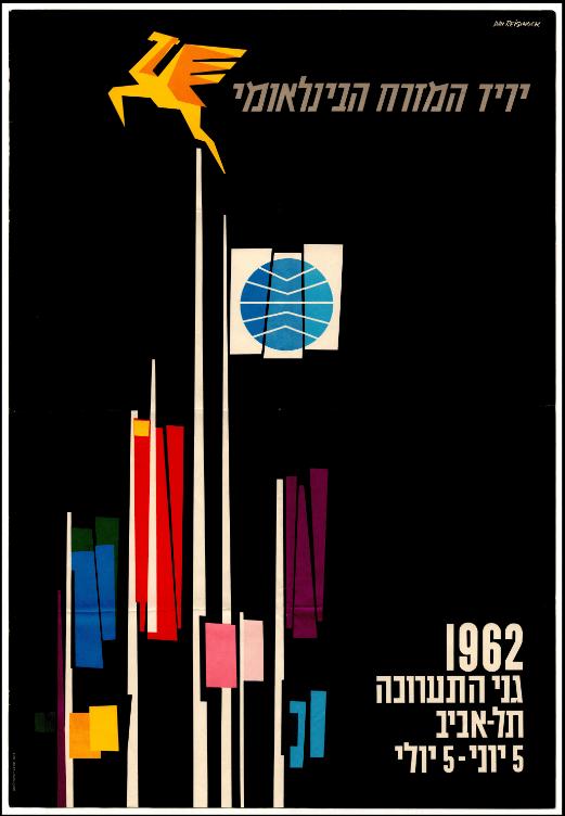 חודשה המסורת של ירידי תל אביב עם מגוון תערוכות