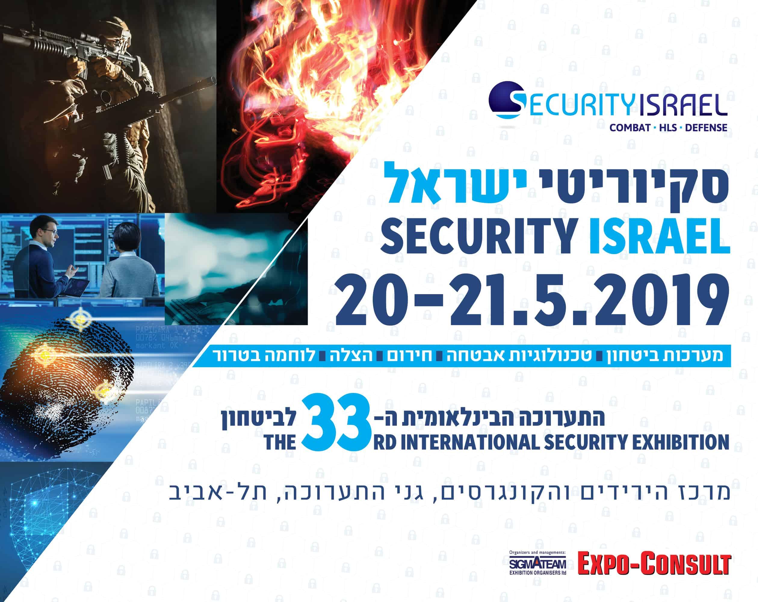 אקספו תל אביב - סקיוריטי ישראל