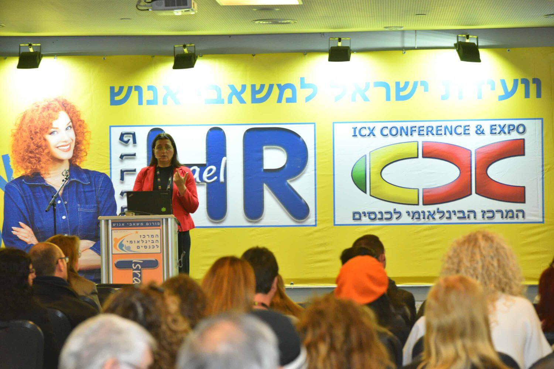 אקספו תל אביב - ועידת ישראל למשאבי אנוש 2