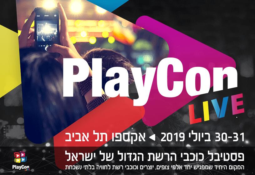אקספו תל אביב - פליי קום באנר 3