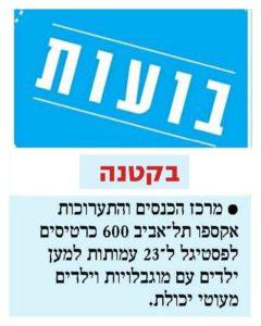 ידיעות אחרונות - אקספו תל אביב תרם 600 כרטיסים לפסטיגל