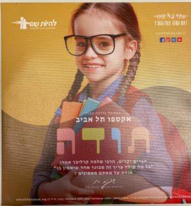 תעודת הערכה לאקספו תל אביב מעמותת להיות שם