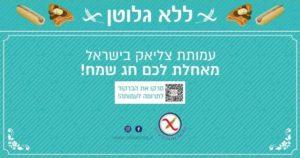 אקספו תל אביב - שלט מזנון ייעודי לחולי צליאק - מופעי הפסטיגל 2019