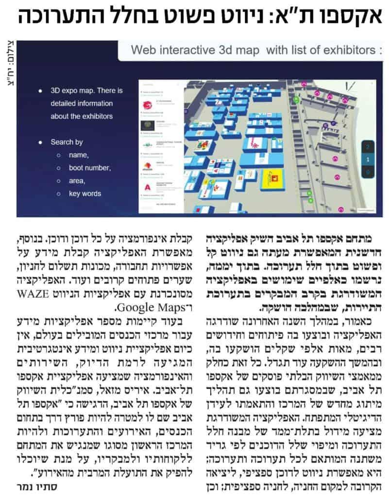 כתבה במעריב - אפליקצייה אקספו תל אביב - 20.2.2020