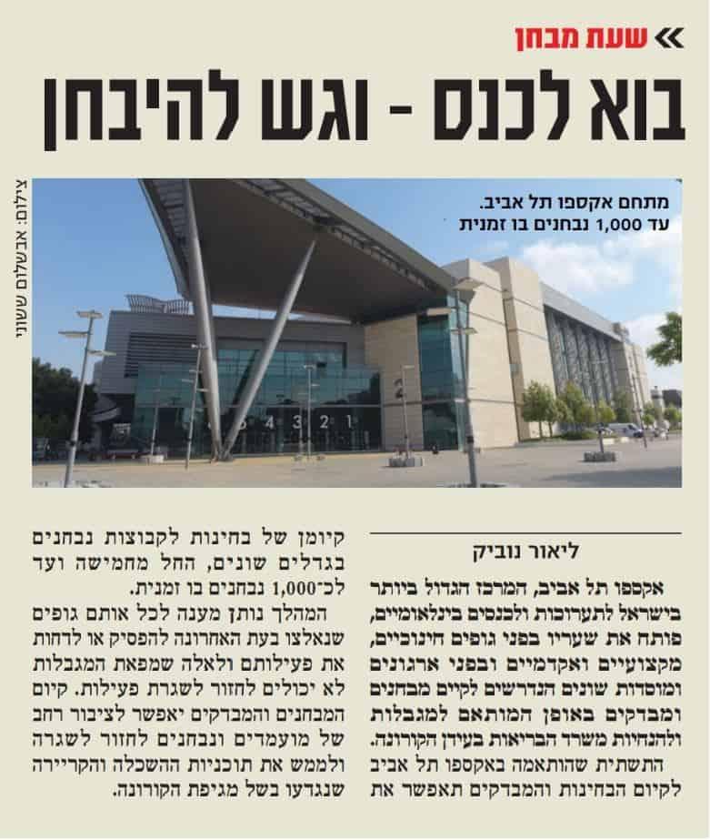 כתבה מעריב - בחינות באקספו תל אביב - 7.5.2020