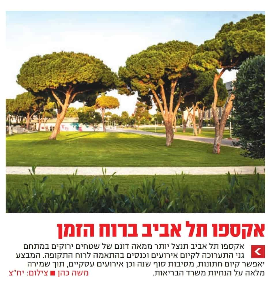 שטחים ירוקים - אקספו תל אביב - ידיעה עיתון מעריב